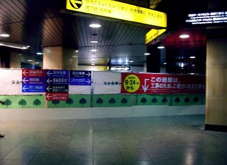 阪急百貨店とJRを結ぶ通路の閉鎖