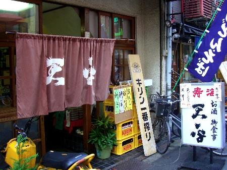 天ぷら・季節料理 天平