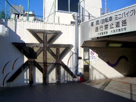 梅北道路(梅北トンネル)