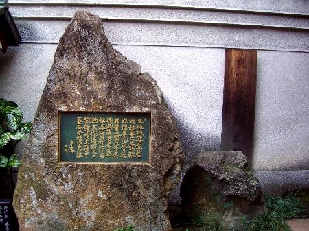 太融寺 淀君の墓