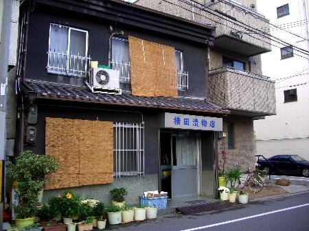 横田漬物店