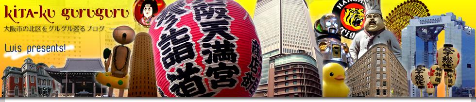 大阪市の北区をグルグル巡るブログ