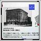 阪急村の歴史