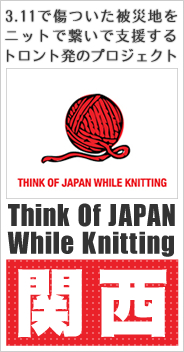 Think of JAPAN While Knitting 関西