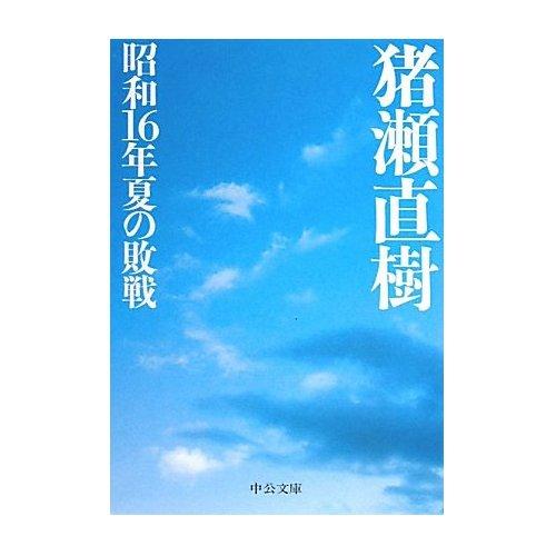 猪瀬 直樹 昭和 16 年 夏 の 敗戦