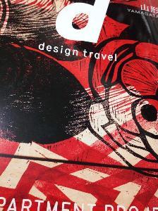 d design travelと見えるセカイ