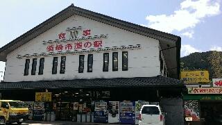 須崎市 道の駅