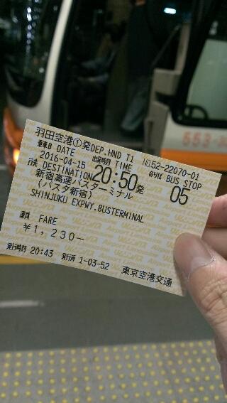 高速バス バスタ新宿