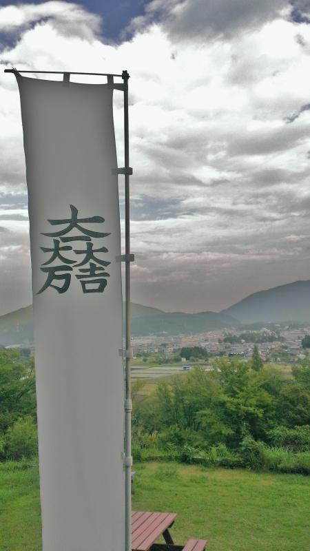 石田三成陣地から関ヶ原を望む