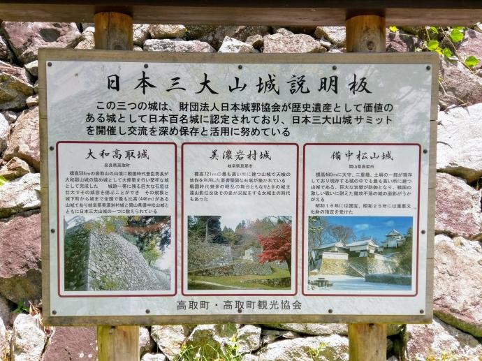 高取城 日本三大山城
