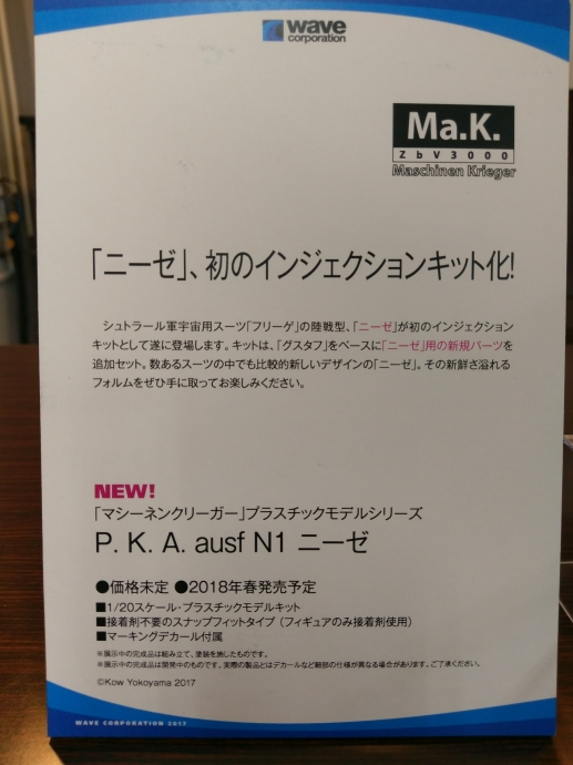 ニーゼ Ma.K. Tamagawa meeting #8