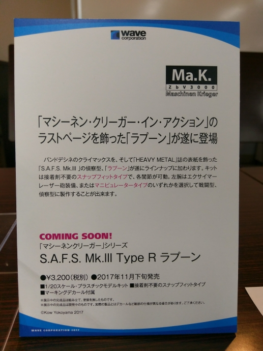 ラプーン Ma.K. Tamagawa meeting #8