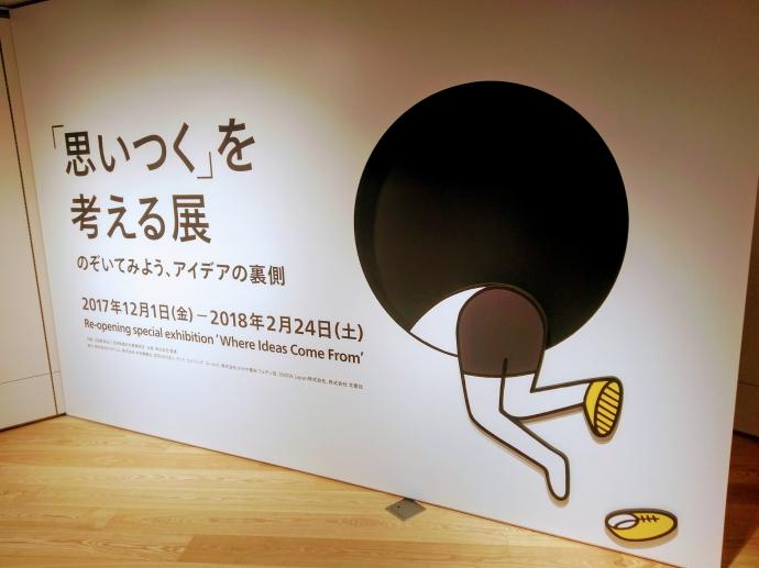 「思いつく」を考える展 アドミュージアム東京