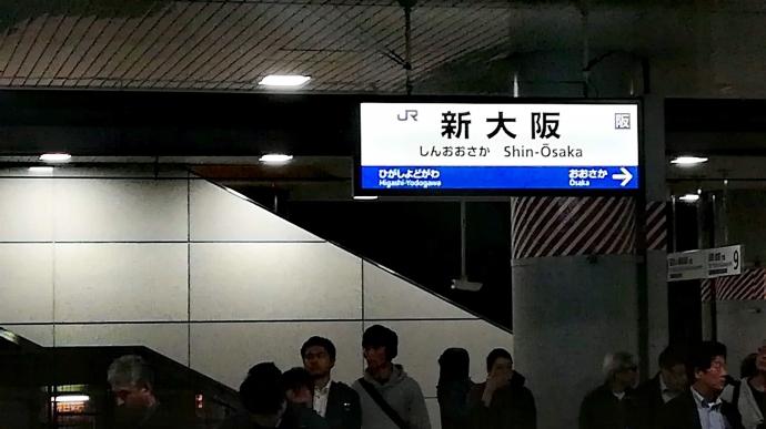 新大阪駅 ホーム
