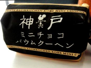 神戸ミニチョコバウムクーヘン