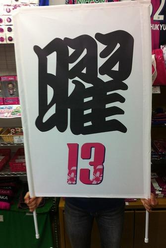 youichiro gateflag-s.jpg