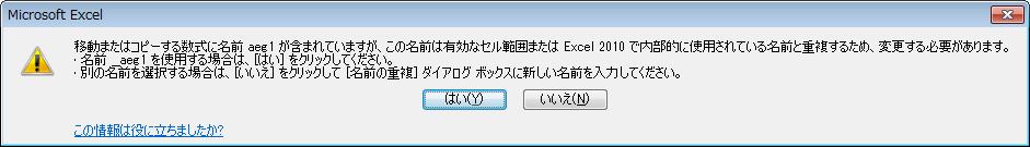 エクセル シート コピー 名前