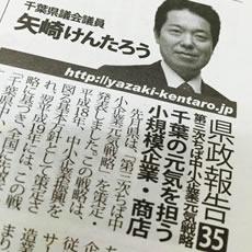 県政報告35