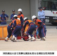 浦安女性消防隊