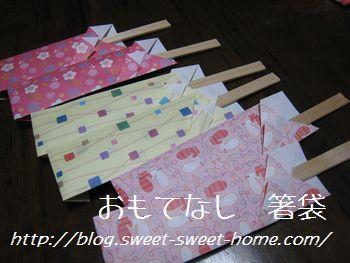 ハート 折り紙:折り紙 箸袋の作り方-divulgando.net