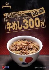 牛めし300円