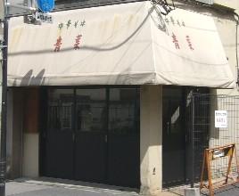 青葉鍋屋横町店