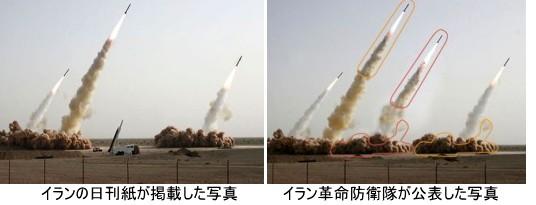 ミサイル合成写真
