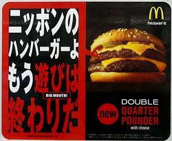 マックの広告