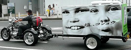 トライク宣伝車
