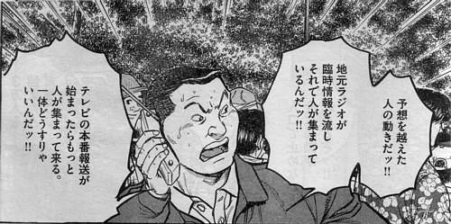 ビッグコミックオリジナル2009年12月5日号「風の大地」