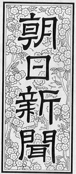 朝日新聞のタイトル
