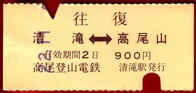 高尾登山電鉄