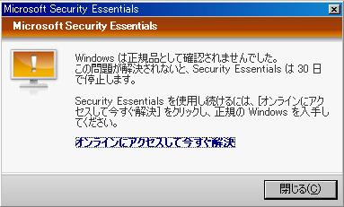 Windowsは正規品として確認されませんでした