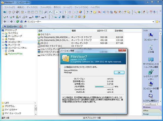 FileVisor7
