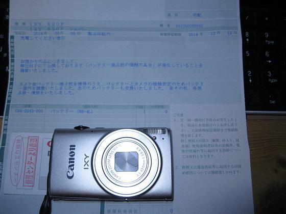 IXY620F修理