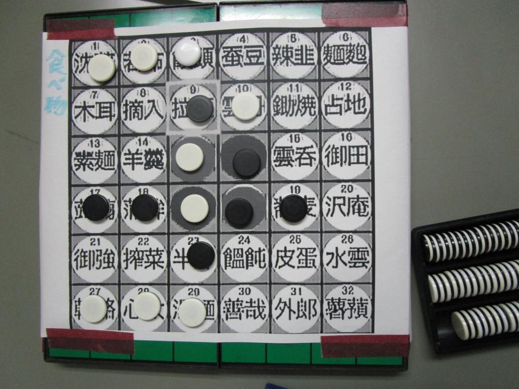 漢字オセロ