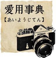 愛用事典 by spica