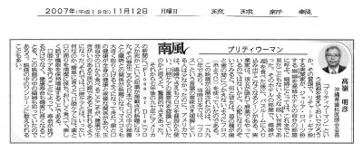 H19.11.12琉球新報.jpg
