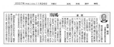 H19.11.26琉球新報.jpg