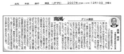 H19.12.10琉球新報.jpg