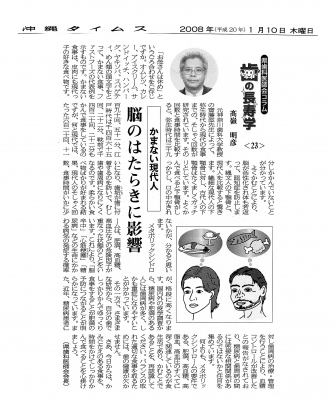 H20.01.10沖縄タイムス.jpg