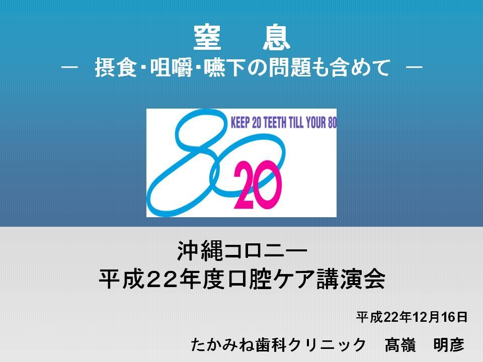 H221216沖縄コロニー