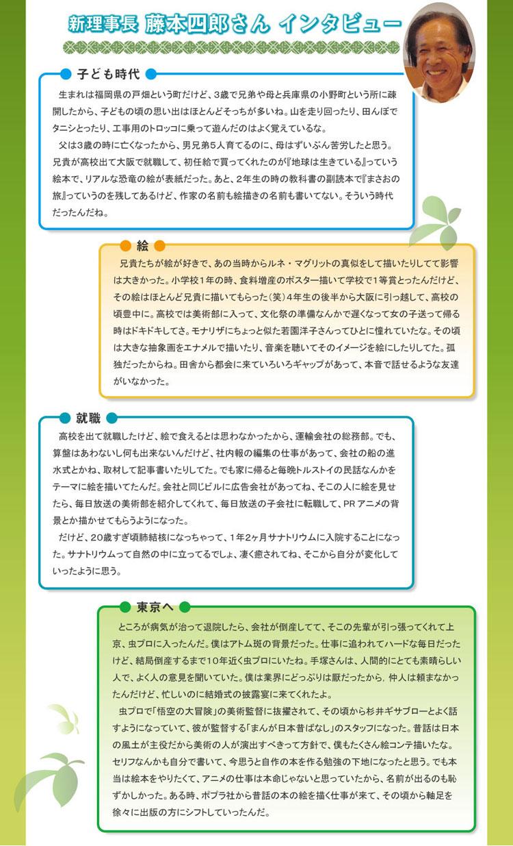 新理事長インタビュー01