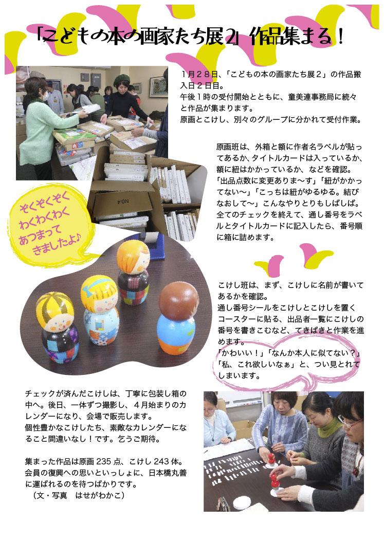 「こどもの本の画家たち展2」作品集まる!-1