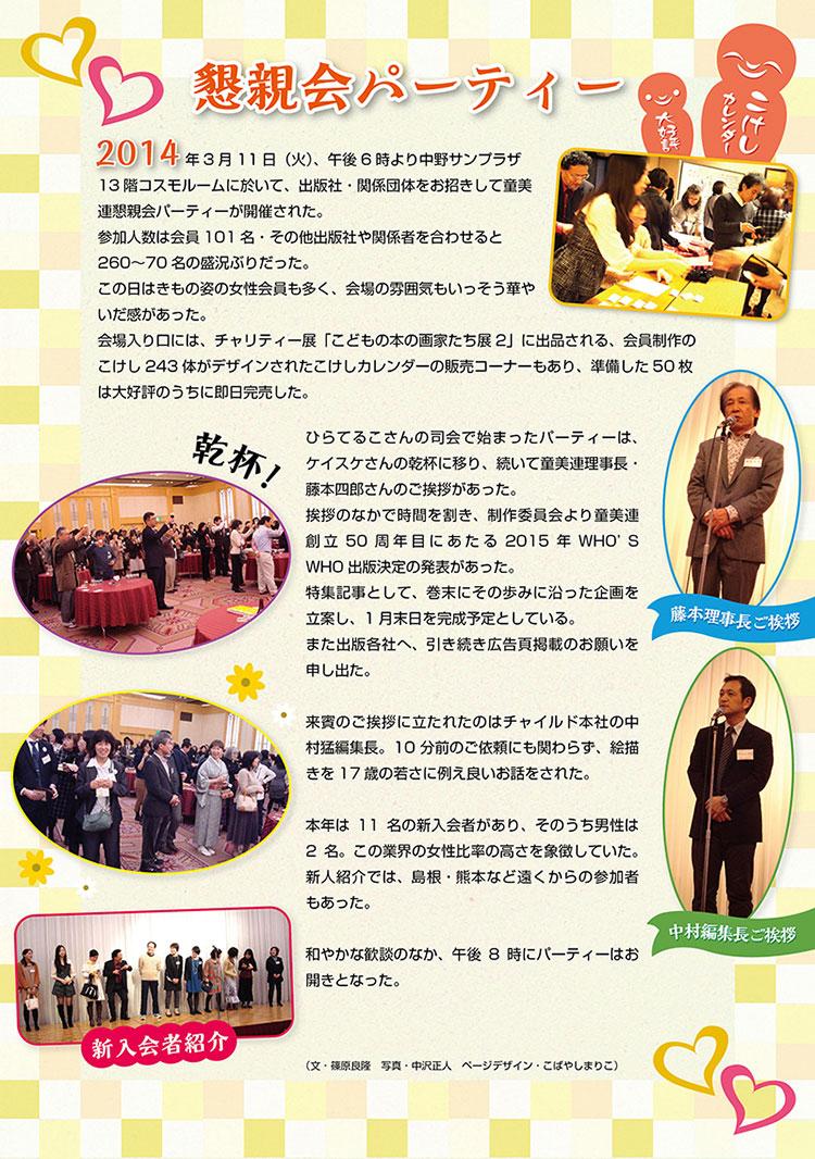 2014年3月懇親会