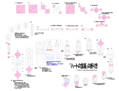ハート入りの宝箱の折り図