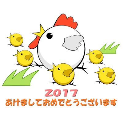 2017年酉年