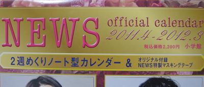 NEWSカレンダー2011