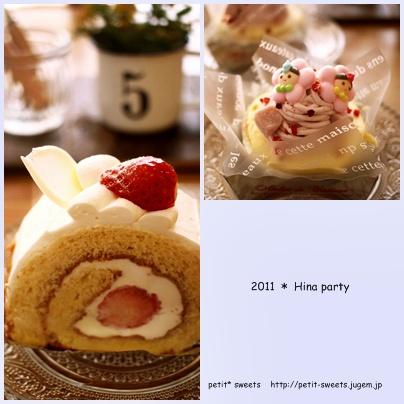 2011ひなケーキ