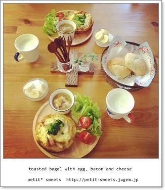 ベーグルトースト朝ごはん